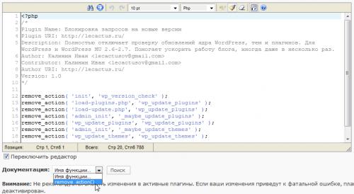 Как удобно редактировать плагины в админке | WP Editarea | n-wp.ru