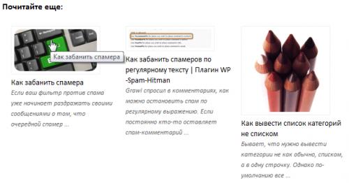 Как вывести похожие записи | contextual related post | n-wp.ru