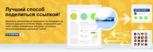 Как отправить запись в Ссылки@Mail.ru | ССЫЛКИ@MAIL.RU | n-wp.ru