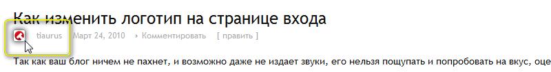 Как вывести граватар автора поста | n-wp.ru