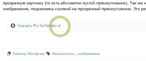 Как выделить внешние ссылки | n-wp.ru