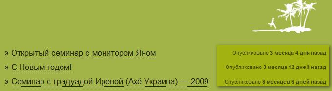 Как вывести относительную дату публикации | n-wp.ru