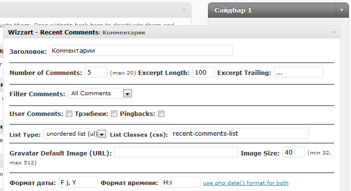 Как вывести последние комментарии | Wizzart - Customizable Recent Comments | n-wp.ru