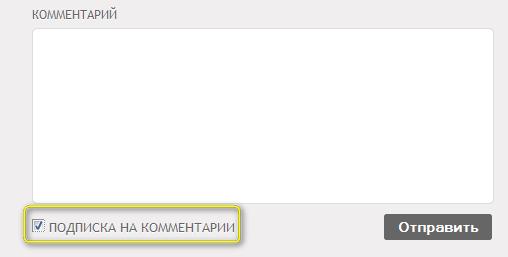 Как сделать подписку на комментарии | Comment Notifier | n-wp.ru