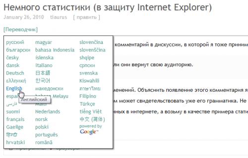 Как переводить страницы без перезагрузки   Google AJAX Translation   n-wp.ru
