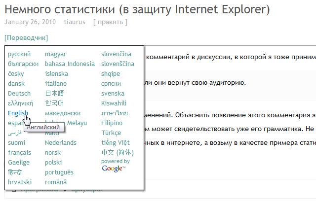 Как переводить страницы без перезагрузки | Google AJAX Translation | n-wp.ru