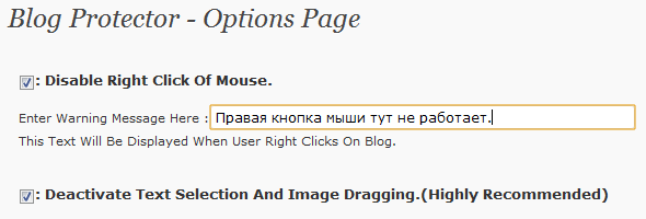 Как запретить копирование содержимого   Blog Protector   n-wp.ru