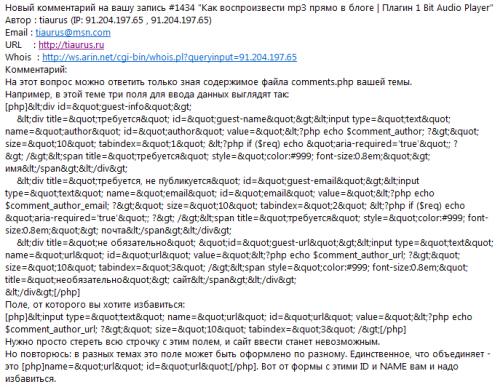 Как добавить поддержку HTML в извещениях о комментарях | HTML Emails | n-wp.ru