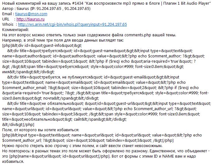 Как добавить поддержку HTML в извещениях о комментарях   HTML Emails   n-wp.ru