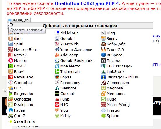 Как отправить пост в закладки | OneButton | n-wp.ru