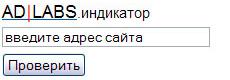 Как быстро проверить тиц сайта | AD|LABS.индикатор | n-wp.ru