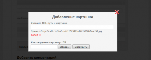 Как вставить изображения в комментарии | Comment Image PTS | n-wp.ru