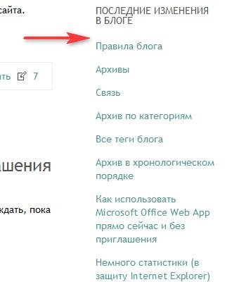 Как читателям показать последние изменения в блоге | Recent Changes | n-wp.ru