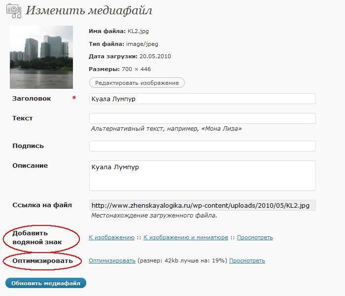 Как нанести водяные знаки и оптимизировать изображение | Easy Watermark and Images Optimize | n-wp.ru