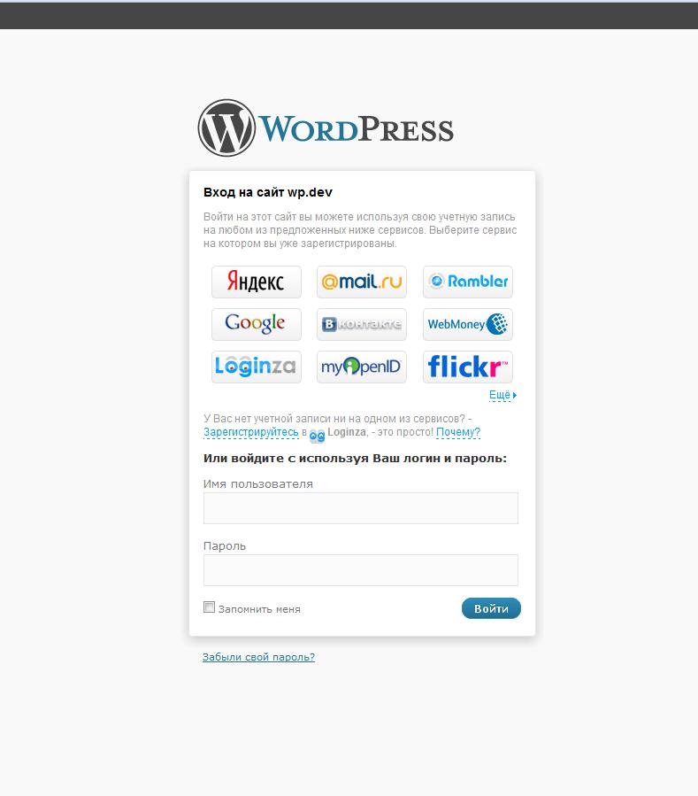 Как зарегистрироваться в блоге с помощью логина ВКонтакте или Яндекса | Loginza