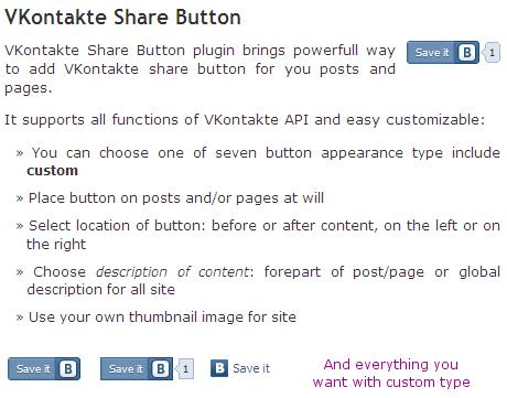 Как отправить заметку о посте в социальной сети Вконтакте | VKontakte Share Button