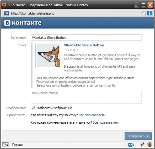 Как отправить заметку о посте в социальной сети Вконтакте | VKontakte Share Button | n-wp.ru