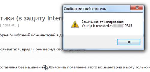 Как защитить блог от копирования | WP-PreventCopyBlogs | n-wp.ru