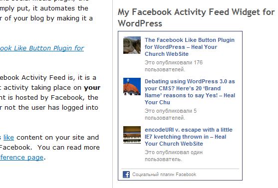 Как показать активность блога в Facebook | Facebook Activity Feed Widget | n-wp.ru