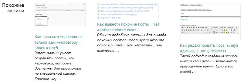 Как без плагинов вывести похожие записи с картинками и анонсами | часть 1 | n-wp.ru