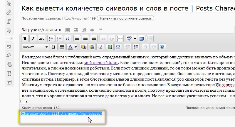 Как вывести количество символов и слов в посте | Posts Character Count Admin | n-wp.ru