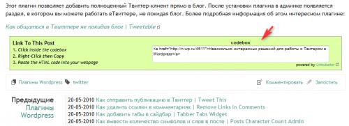 Как поделиться ссылкой на пост с анкором   Linkubaitor   n-wp.ru