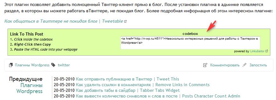 Как поделиться ссылкой на пост с анкором | Linkubaitor | n-wp.ru