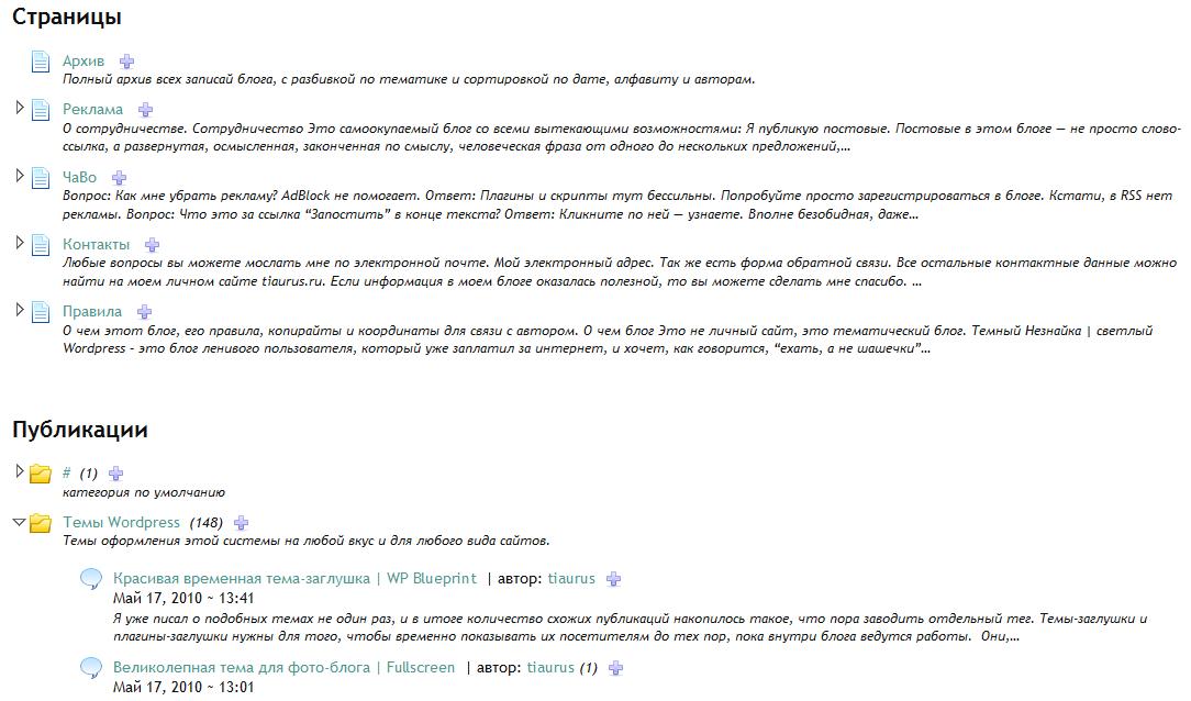 Несколько способов сделать в Wordpress красивый архив всех записей блога   n-wp.ru