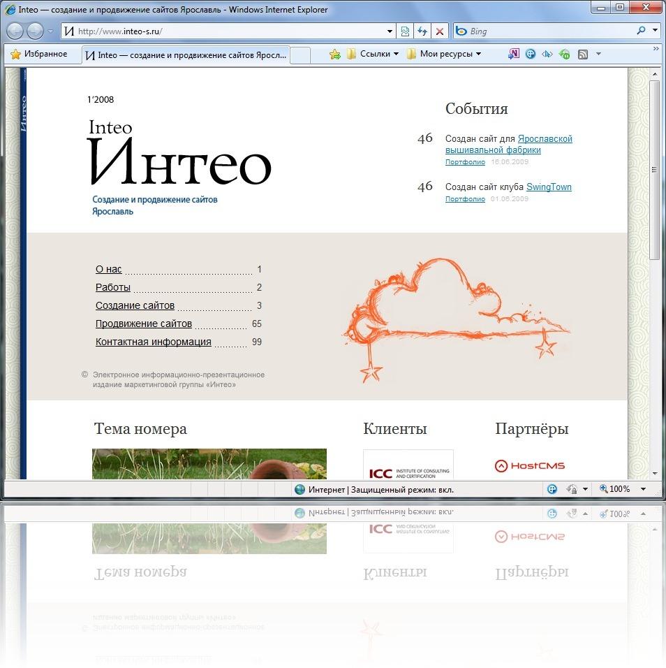 «Интео» — создание и комплексное продвижение сайтов | n-wp.ru