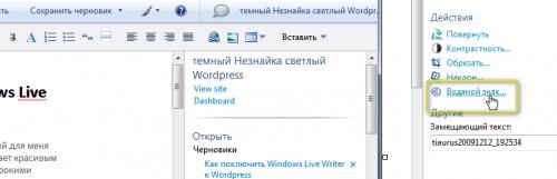 Как добавить к изображениям водяные знаки с помощью Windows Live Writer   n-wp.ru