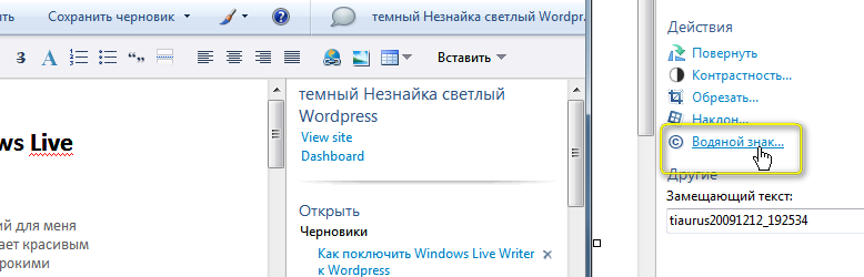 Как добавить к изображениям водяные знаки с помощью Windows Live Writer | n-wp.ru