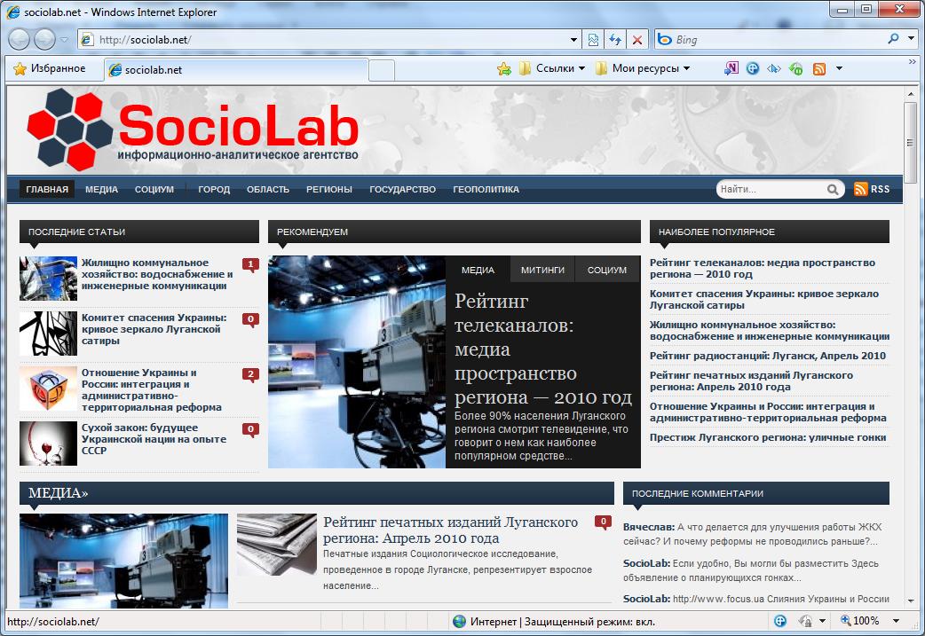 Интервью с вебмастером новостного портала SocioLab | n-wp.ru