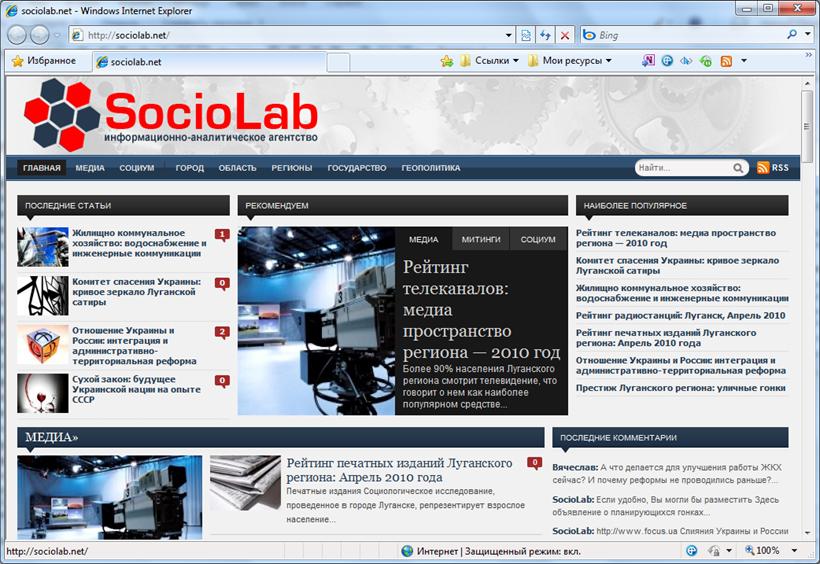 Интервью с вебмастером новостного портала SocioLab