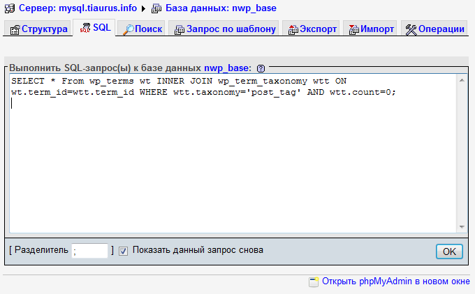 Как удалить неиспользуемые теги в базе данных | n-wp.ru