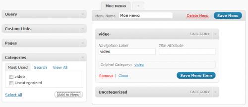 Как сделать собственное навигационное меню | Nav Menu Query Meta Box | n-wp.ru