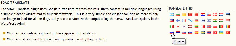 Как автоматически переводить блог на другой язык | SDAC Translate | n-wp.ru