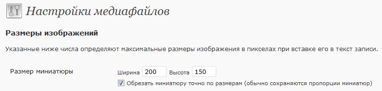 Как добавить в тему поддержку миниатюр | n-wp.ru