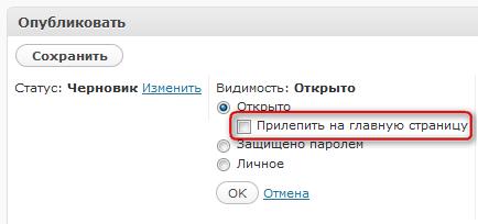 Как выделить закрепленную запись | n-wp.ru
