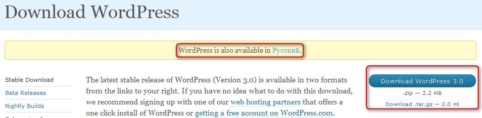 Как правильно обновлять Wordpress | n-wp.ru