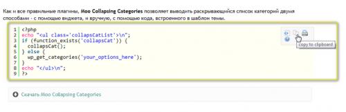 Как показать программный код в постах   SyntaxHighlighter Evolved   n-wp.ru