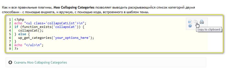 Как показать программный код в постах | SyntaxHighlighter Evolved