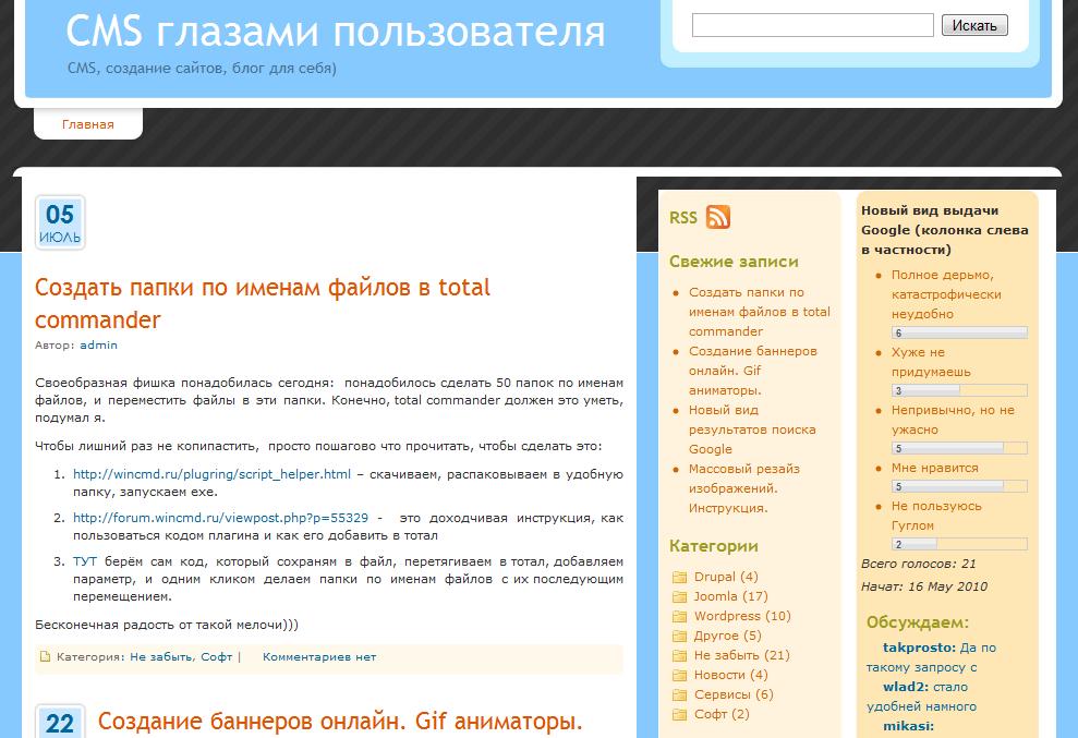 CMS глазами пользователя | n-wp.ru