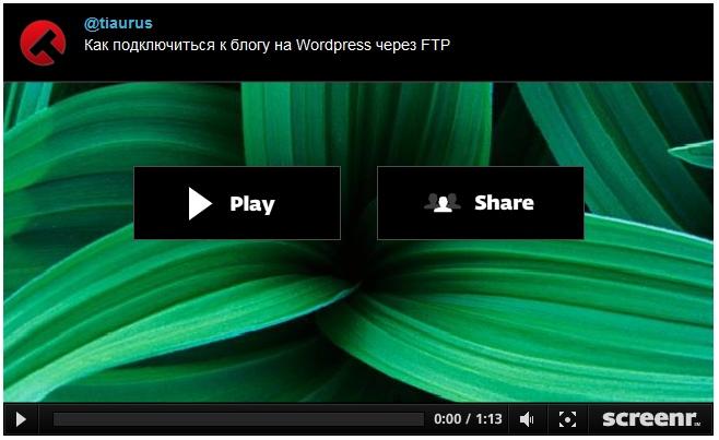 Основы работы с WordPress | Как подключиться по FTP