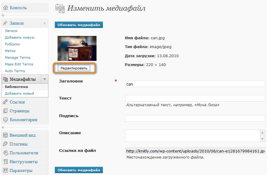 Основы работы с Wordpress | Работа с изображениями - редактирование | n-wp.ru