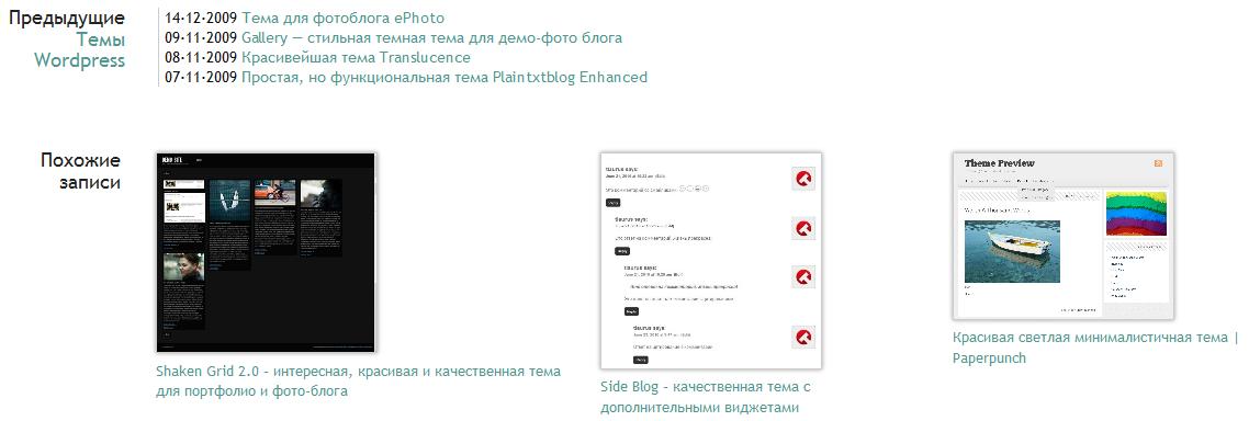 Ответы на вопросы читателя: как устроена тема этого блога? | n-wp.ru