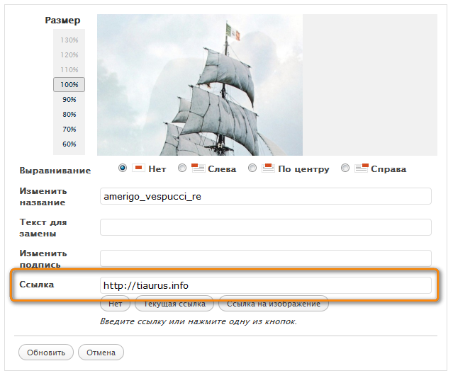 Основы работы с WordPress | Создание картинки-ссылки и редактирование свойств изображений