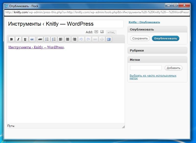 Как сделать визуальный редактор WordPress отдельным приложением | Press This Reloaded