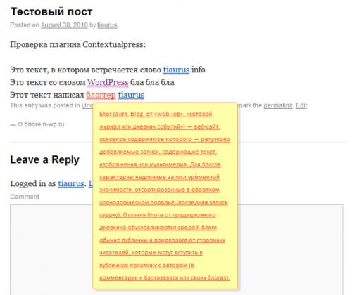 Как настроить плагин Contextualpress | n-wp.ru