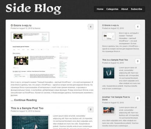 Side Blog - качественная тема с дополнительными виджетами | n-wp.ru