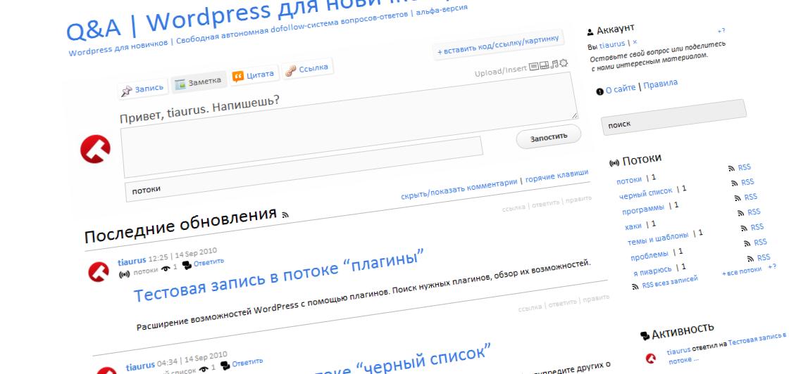 Q&A | Wordpress для новичков | Свободная автономная dofollow-система вопросов-ответов | n-wp.ru